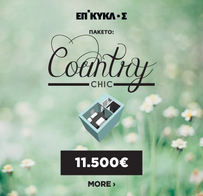 hotel_paketa_countryChic