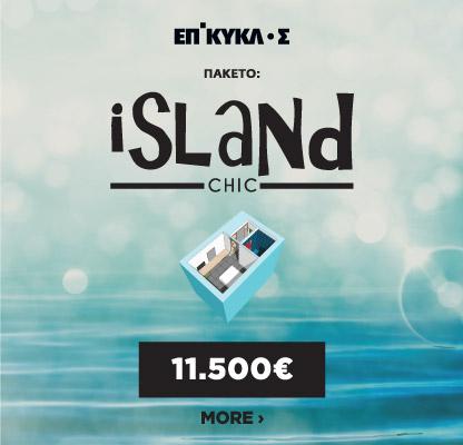 hotel_paketa_islandChic