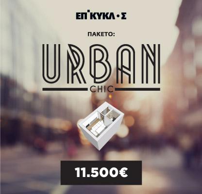 hotel_paketa_urbanChic