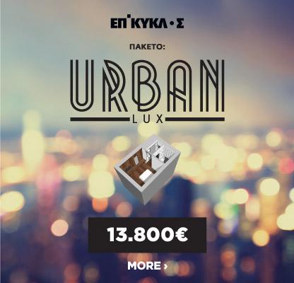 hotel_paketa_urbanLux